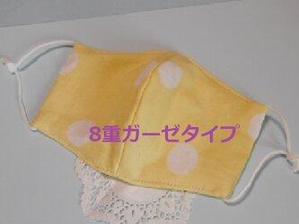 8重ガーゼ☆立体マスク(カスタードイエロー×ドット)ダブルガーゼ・コットン100%の画像