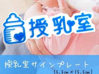 【送料無料】授乳室 サインプレート (ブルーVer) Baby 赤ちゃん ミルクの画像