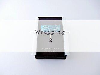 ラッピング-wrapping2-の画像
