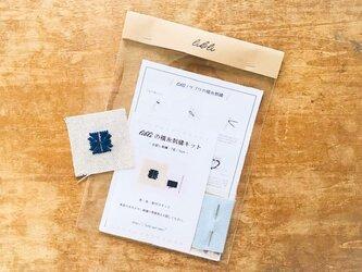 『 i 様ご予約作品』横糸刺繍お試しキット●7目/1cm●の画像