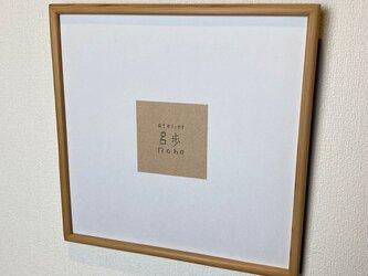 杉デッサン額[30×30]の画像