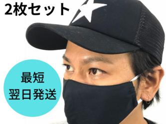 【最短発送】布マスク【2枚セット】 黒 男女兼用 コットン100の画像
