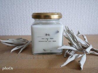 浄化キャンドル*ホワイトセージ入り こだわりの天然アロマソイキャンドルの画像