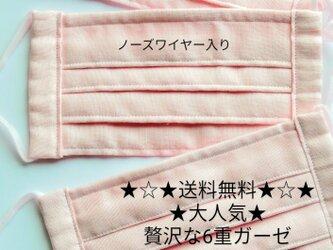 再販★送料無料★6重ガーゼ★ノーズワイヤー入り★プリーツマスク★ピンク の画像