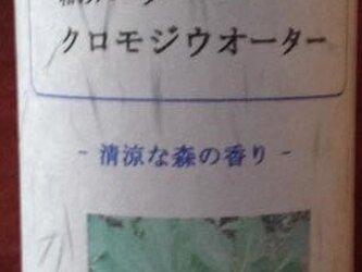 エッセンシャルウオーター・クロモジ芳香水500mlの画像