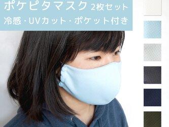 2枚入り ポケピタマスク UVカット 洗濯後に直ぐ乾く (MASK2) 日本製 国産素材 【納期5日】の画像