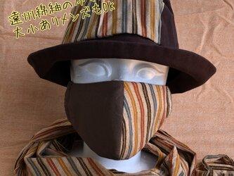 遠州綿紬の布マスク うつぶし×黄葉の画像