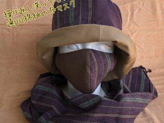 遠州綿紬の布マスク うつぶし×桔梗の画像