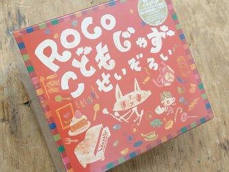 こどもじゃず せいぞろい CD7枚組BOXセット(大切な方へギフトにもどうぞ♪)の画像