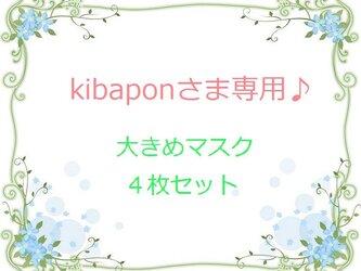kibapon様専用♪ 白プリーツマスク 18cm×4枚セット♪の画像
