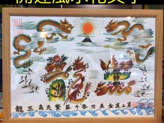 A3サイズ 命名書 お歳暮 還暦 古希 喜寿 米寿 お祝い 親に贈り物 開運風水花文字 飾るだけ開運 金運上昇 家運隆盛 円満の画像