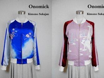 着物スカジャン・リバーシブル Kimono Sukajan SK-268/Sの画像