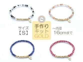 サイズ【S】《手作りキット》天然石のブレスレット/GOLDの画像