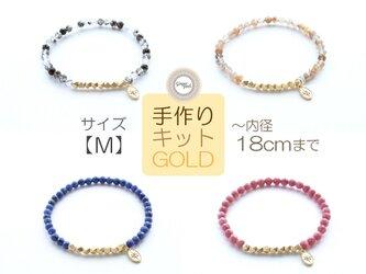 サイズ【M】《手作りキット》天然石のブレスレット/GOLDの画像