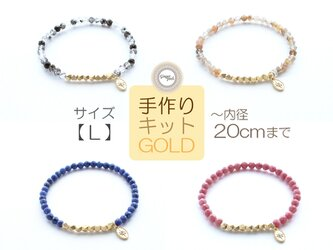 サイズ【L】《手作りキット》天然石のブレスレット/GOLDの画像