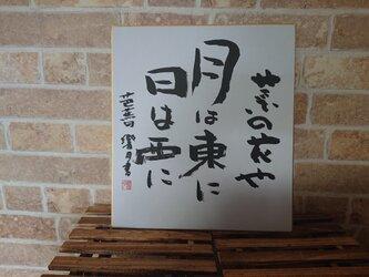 色紙作品   松尾芭蕉句の画像