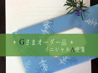 ◆Gさまオーダー ローズマリーレターの画像