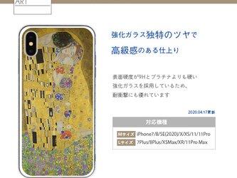 強化ガラスケース (iPhone専用) 仕様・対応機種・サイズの画像