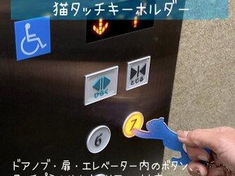 【送料無料】ボタン・ドアタッチ・オープナー 猫タッチキーホルダー 新型コロナウイルス感染対策 衛生対策の画像