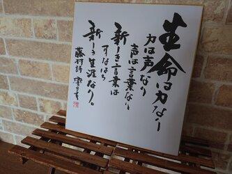 色紙作品   島崎藤村詩の画像