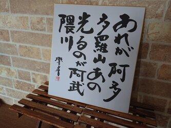 色紙作品   高村光太郎詩の画像
