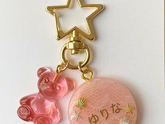 名前入り!くまグミ&煌めきレースshellキーホルダー(ピンク)の画像