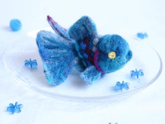 絵本から出てきた青文魚 金魚 羊毛フェルト 誕生日 ペット 動物 アクアリウム 透明 母の日 プレゼントの画像