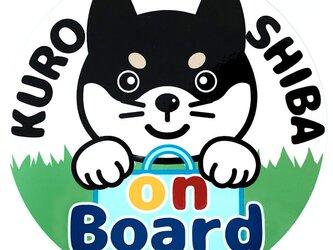 黒柴ステッカー Kuroshiba on board 黒柴オンボード(丸タイプ)の画像
