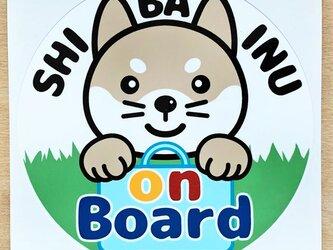 柴犬ステッカー shibainu on board 柴犬オンボード(丸タイプ)の画像