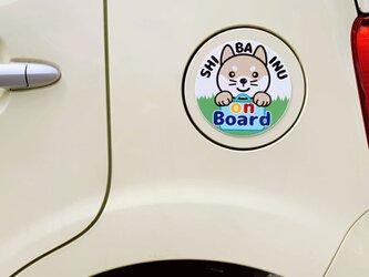 柴犬マグネットステッカー shibainu on board 柴犬オンボード(丸タイプ)の画像