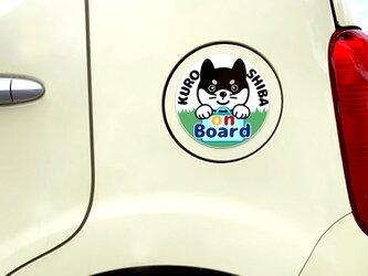 黒柴マグネットステッカー kuroshiba on board 黒柴オンボード(丸タイプ)の画像