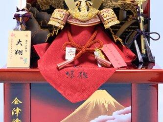 五月人形 会津塗 赤坂6号兜赤富士収納飾りの画像