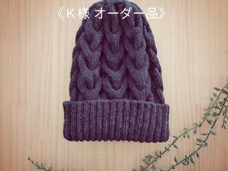 《K様専用》オーダーニット帽の画像