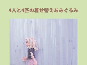 【あみぐるみレシピ本】犬と暮らそう 4人と4匹の着せ替えあみぐるみの画像