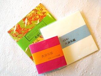 手すき和紙折り紙セットの画像