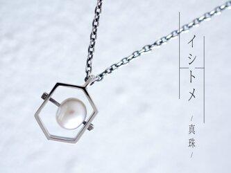 「イシトメ -真珠-」の画像