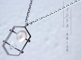 「イシトメ-真珠と水晶-」の画像