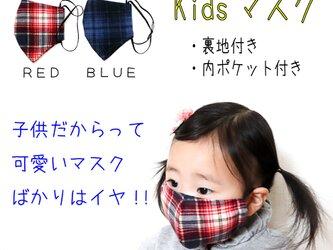 洗えるKidsマスク(ブルー) おしゃれチェックの画像