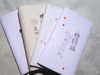 手すき和紙懐紙セットの画像