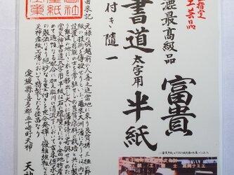 書道太字用半紙 富貴の画像