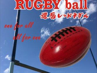 木製ラグビーボール 還暦レッドモデルの画像