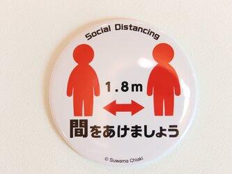 Social Distancing 〜間をあけましょう 缶バッジ の画像