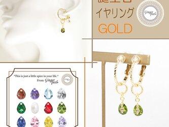 《2WAY》誕生石のイヤリング/GOLDの画像