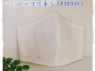 【裏柄】(L)ハーフリネン(OW×BR)◆ワイヤ入り立体マスクの画像