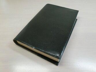 ゴートスキン・文庫本サイズ・墨色・スムース・一枚革のブックカバー0492の画像