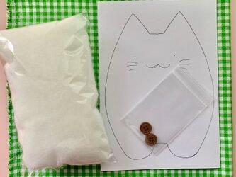 ふにゃ〜た(猫のぬいぐるみ)手作りキットの画像