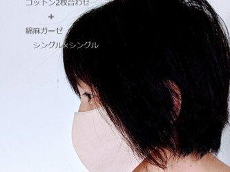 桜染め 綿麻ガーゼ・シングル×シングル+コットン2枚合わせ 立体マスクの画像