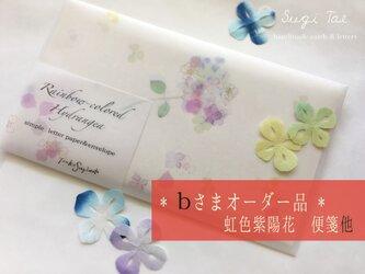 *bさまオーダー品 虹色紫陽花 よりそうレター の画像