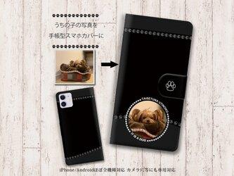 iPhone/Android対応 手帳型スマホケース(カメラ穴有/はめ込み式)うちの子の写真で作るスマホケースⅡ【ブラック】の画像
