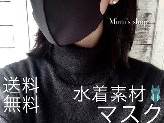 ☆送料無料☆即納 水着用素材 立体マスク 黒 ブラック 男女兼用 速乾 夏用マスク 涼しいの画像